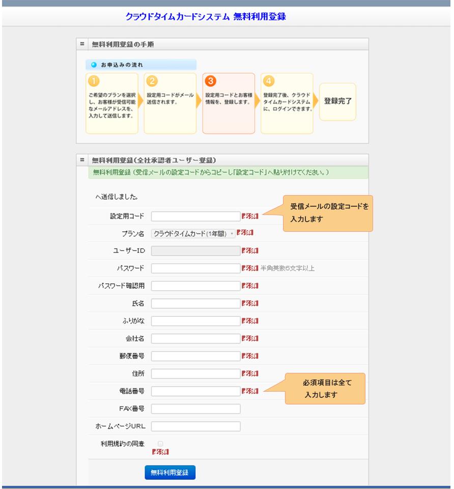 クラウドタイムカードシステム利用登録