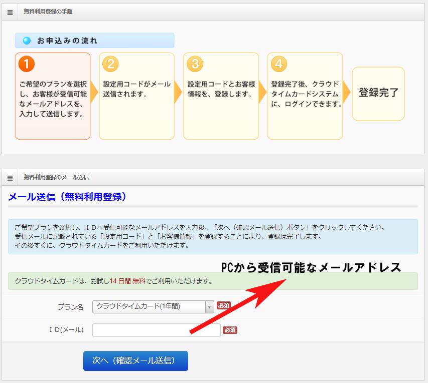 クラウドタイムカードシステム無料登録
