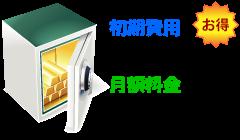 webシステム開発 月額料金で利用可能