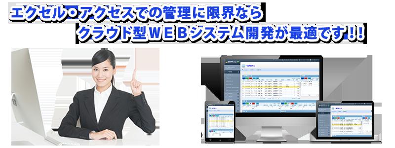 クラウドWEBシステム開発